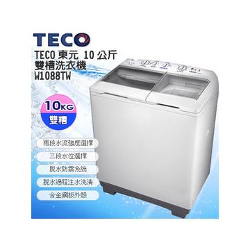 TECO 東元 10公斤 雙槽洗衣機 W1088TW雙槽半自動 脫水過程注水洗清