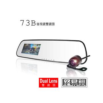 新品加贈8G記憶卡 1對3點菸器~路易視~73B 前後可拉線雙鏡頭 140度超廣角 HD