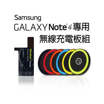領導者 Samsung GALAXY NOTE 4  無線充電組~無線充電板 無線接收片~