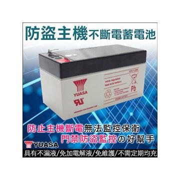 防盜主機 不斷電蓄電池 YUASA 閥調式 湯淺 電話總機系統 保全系統 UPS不斷電系統