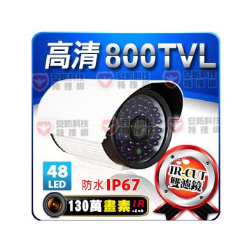 800TVL 800條 48LED IR CUT 夜視 紅外線 戶外 室內 防水 高清 監