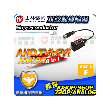 AHD 雙絞線 線 cat 5 5e 6 轉 F 720P 960P 1080P 影像 傳