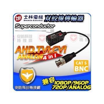 AHD 雙絞線 線 cat 5 5e 6 轉 BNC 720P 960P 1080P 影像