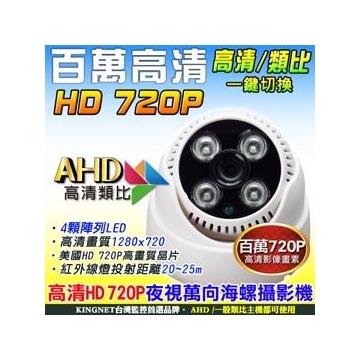 AHD 百萬高清720P 監視器攝影機 4陣列紅外線燈 高清類比 960H D1 監視攝影