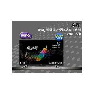 【BenQ 42RH6500 】42吋 LED 液晶電視 黑湛屏 / 晚會活動、視訊會議、婚宴、家庭