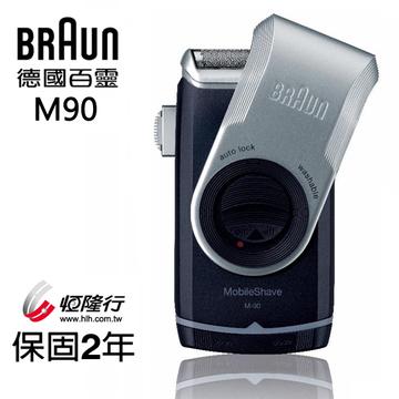 【德國百靈BRAUN】M系列電池式輕便電鬍刀M90