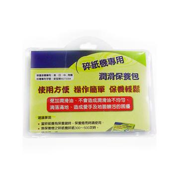 碎紙機 保養潤滑包~免加潤滑油不弄髒手~