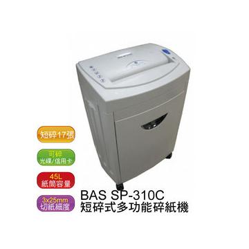 BAS 霸世牌 SP~310C 碎紙機~可碎信用卡 光碟 迴紋針 訂書機~^~ SP~22