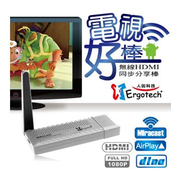 ~Ergotech 人因科技~電視好棒~無線HDMI同步分享棒^(MD3056^)