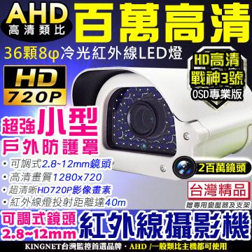 AHD戶外型百萬高清 HD~720P OSD 版 IP66鋁合金防水 36顆8φ冷光LED
