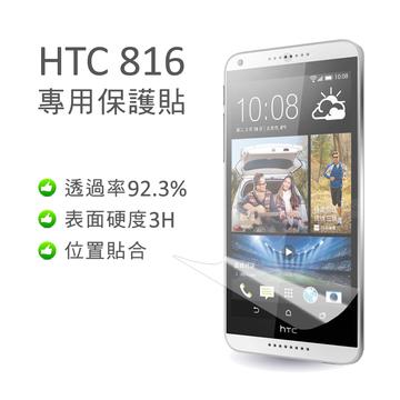 ~Bagrun~HTC Desire 816  高透亮保護貼^(貼壞保賠^)