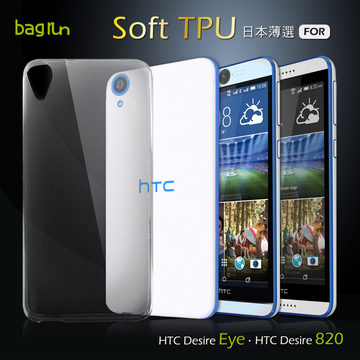 ~Bagrun~HTC Desire 820透明TPU手機保護套^( 薄選^)