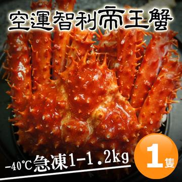 ~築地一番鮮~空運~40℃急凍智利帝王蟹1隻^(1~1.2kg 隻^)
