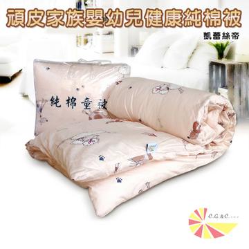 【凱蕾絲帝】台灣製-嬰兒童防瞞純棉保暖被組(4*5尺被套可拆洗)