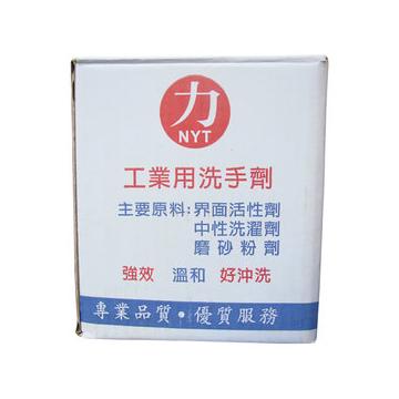 力鋒洗手粉4kg~自有品牌  ~工業用洗手劑~強效、溫和、好沖洗