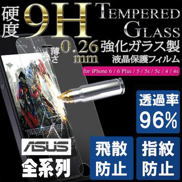 華碩 ASUS ZenFone 2 Laser Selfie 全系列鋼化玻璃貼 0.26m
