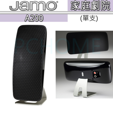 JAMO A200 中置迷你喇叭 ^(單支^)