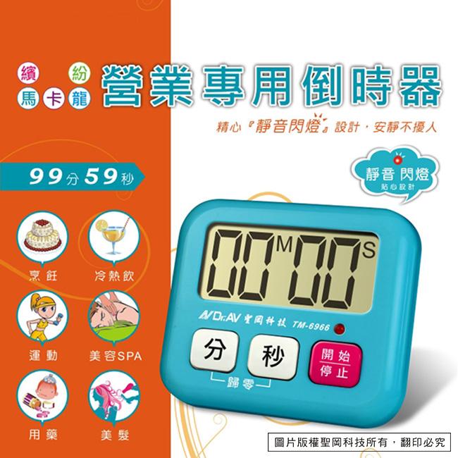 Dr.AV,聖岡科技,TM-6966,營業用專用倒時器,計時器,超大聲,倒時器,24時,12小時,記憶,倒數器,正倒數器,超大螢幕,超大按鍵,99分59秒,靜音閃燈