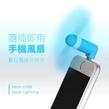 二合一隨身手機風扇 涼夏手機風扇 行動電源風扇 迷你風扇 口袋小風扇 iPhone htc